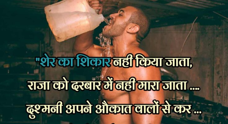 attitude-shayari-in-hindi -for-love