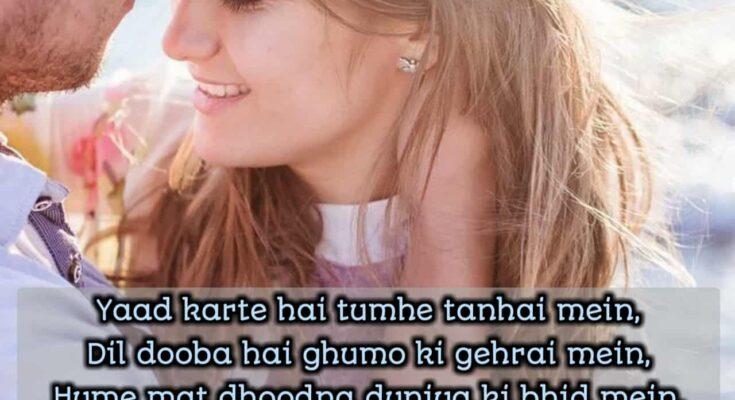 beautiful shayari on love in hindi