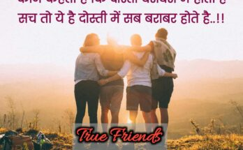 best-friendship-love-shayari
