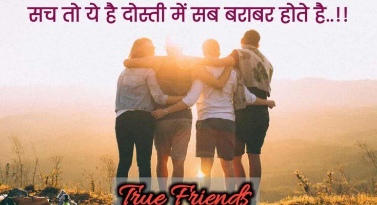 best-friendship-love-shayari