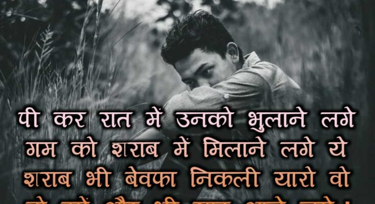 bewafa-shayari-in-hindi-for-girlfriend