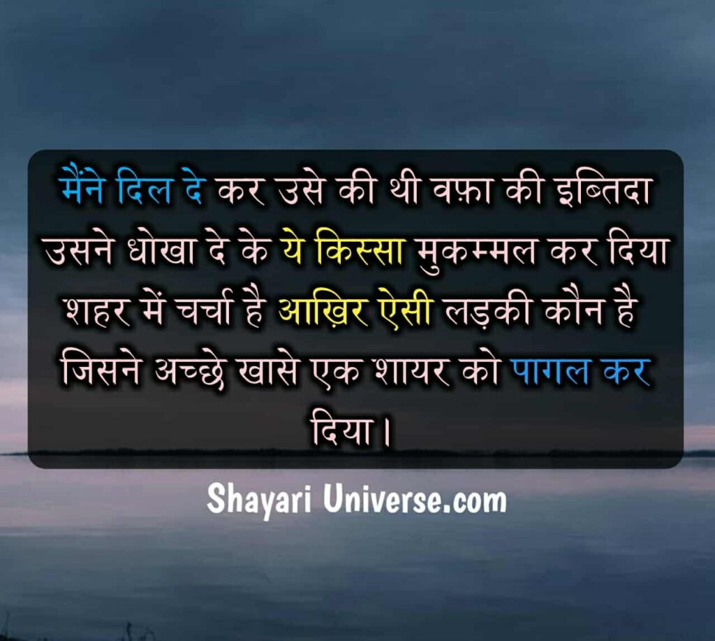 famous-shayar-ki-shayari-in-hindi