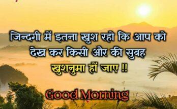 good-morning-hindi-pic