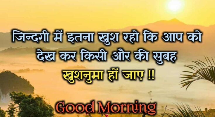 good-morning-hindi-pic