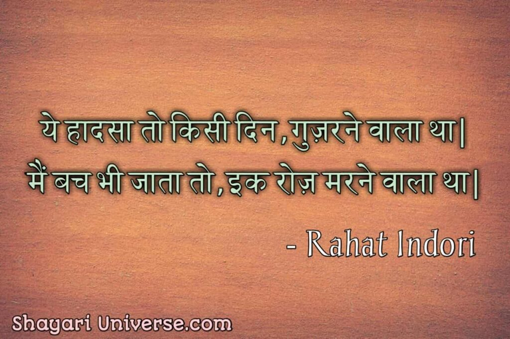 rahat-indori-shayari-in-hindi