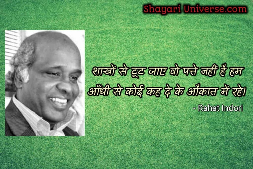 rahat-indori-shayari-in-hindi-font