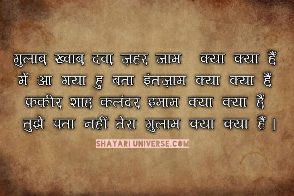 rahat-indori-shayri-in-hindi