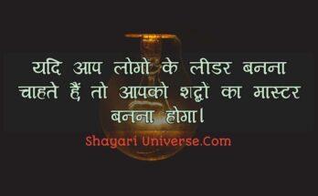 best-eadership-quotes-in-hindi.jpg