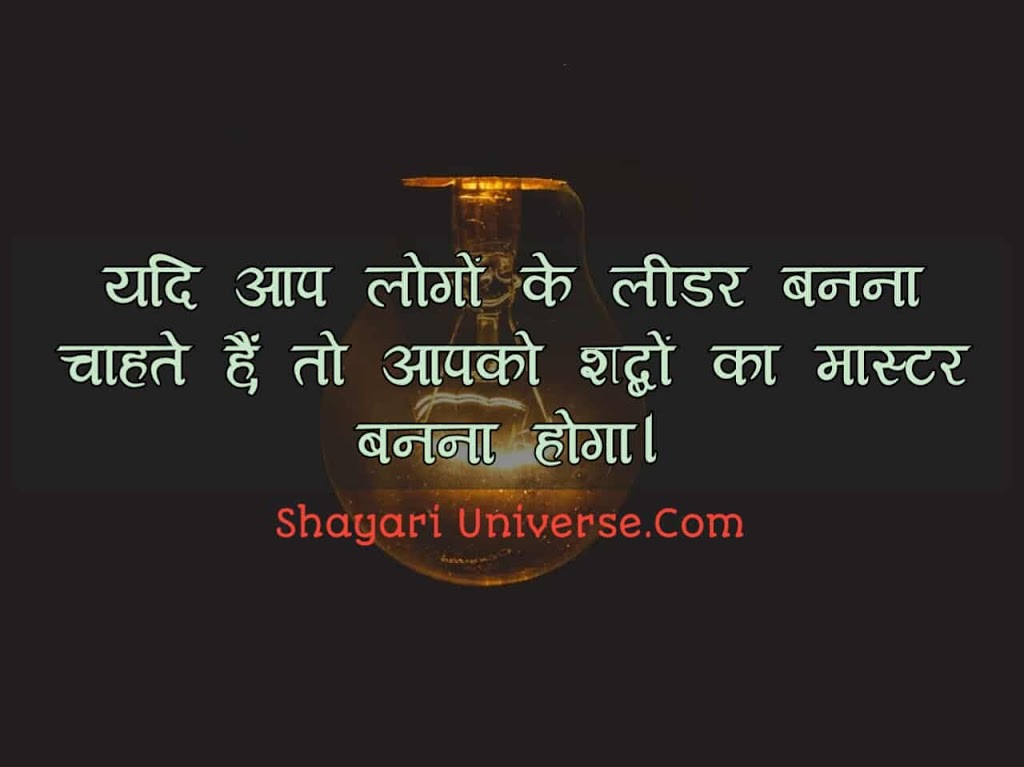 best-eadership-quotes-in-hindi.jpg