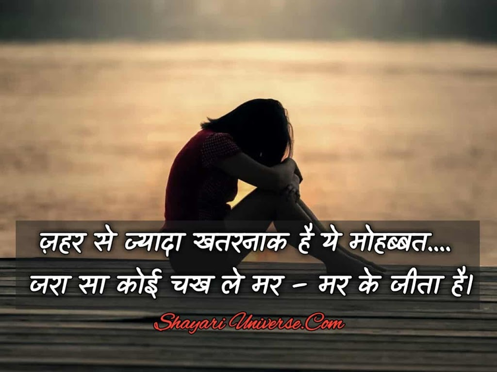 do-line-hindi-shayari.