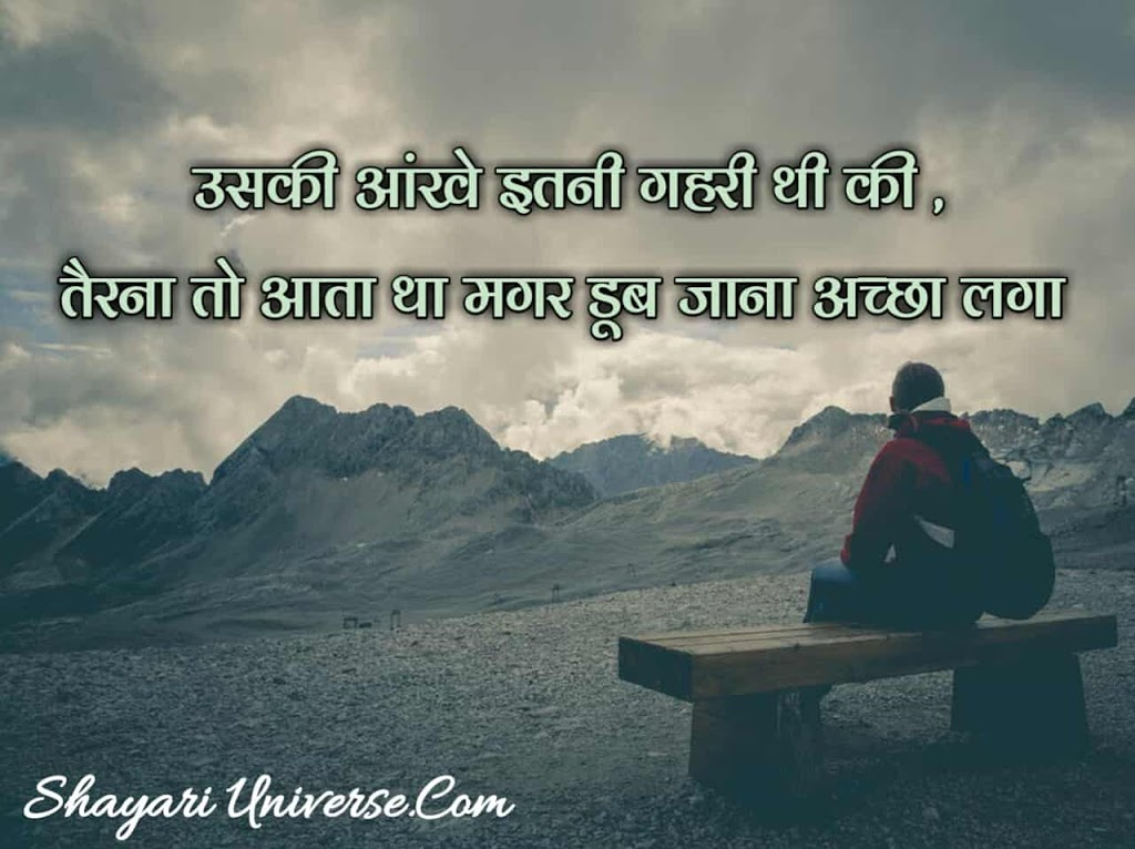 hindi-two-line-shayri.