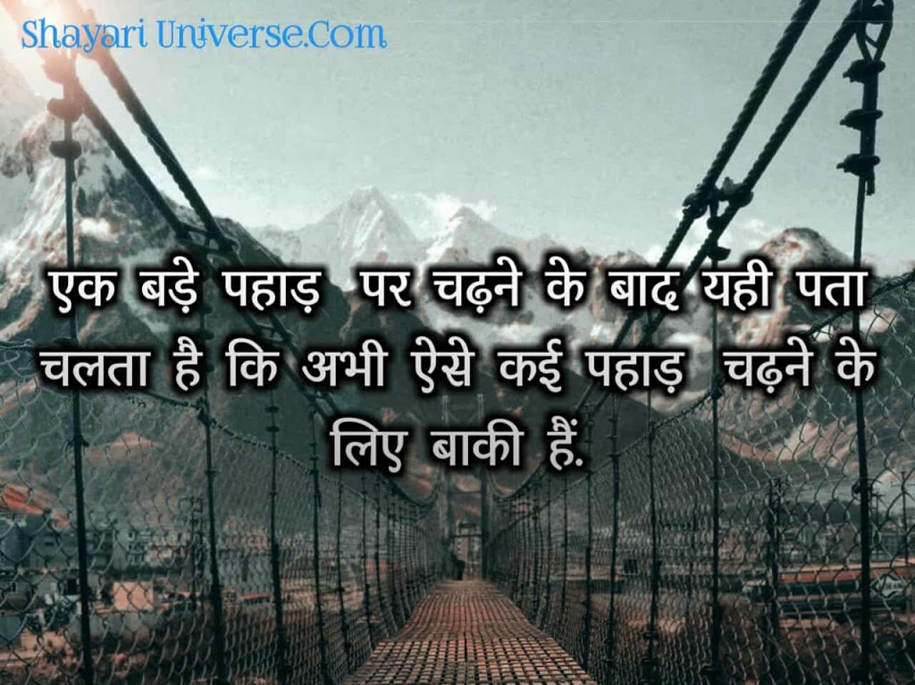 leader-motivational-quotes-in-hindi