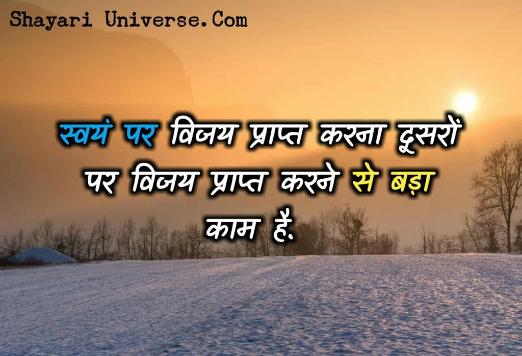 motivational-leadership-quotes-in-hindi.