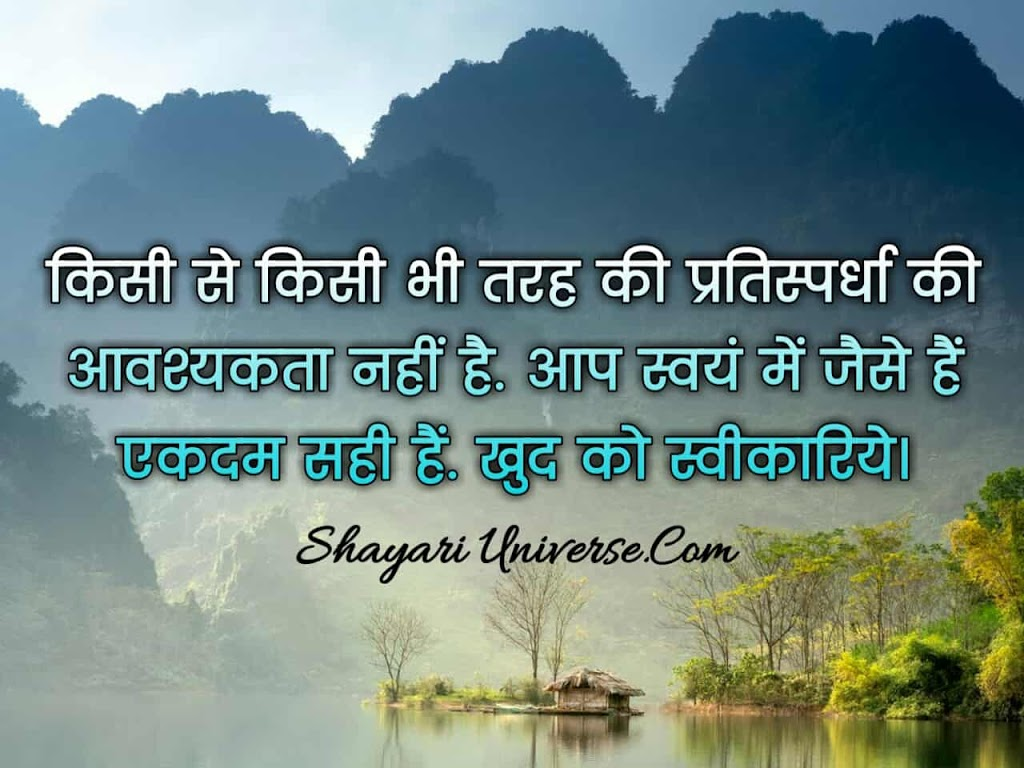 motivational-quotes-in-hindi-for-students.