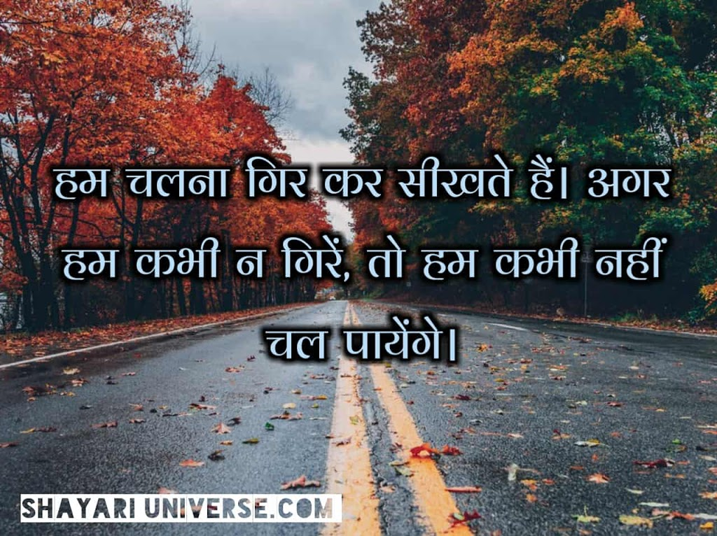 never-give-up-quotes-in-hindi