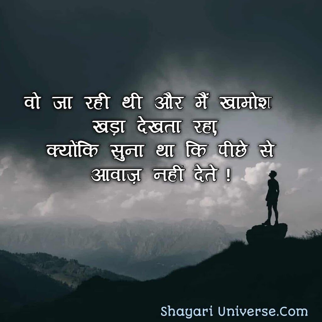 two-line-best-shayari-in-hindi.