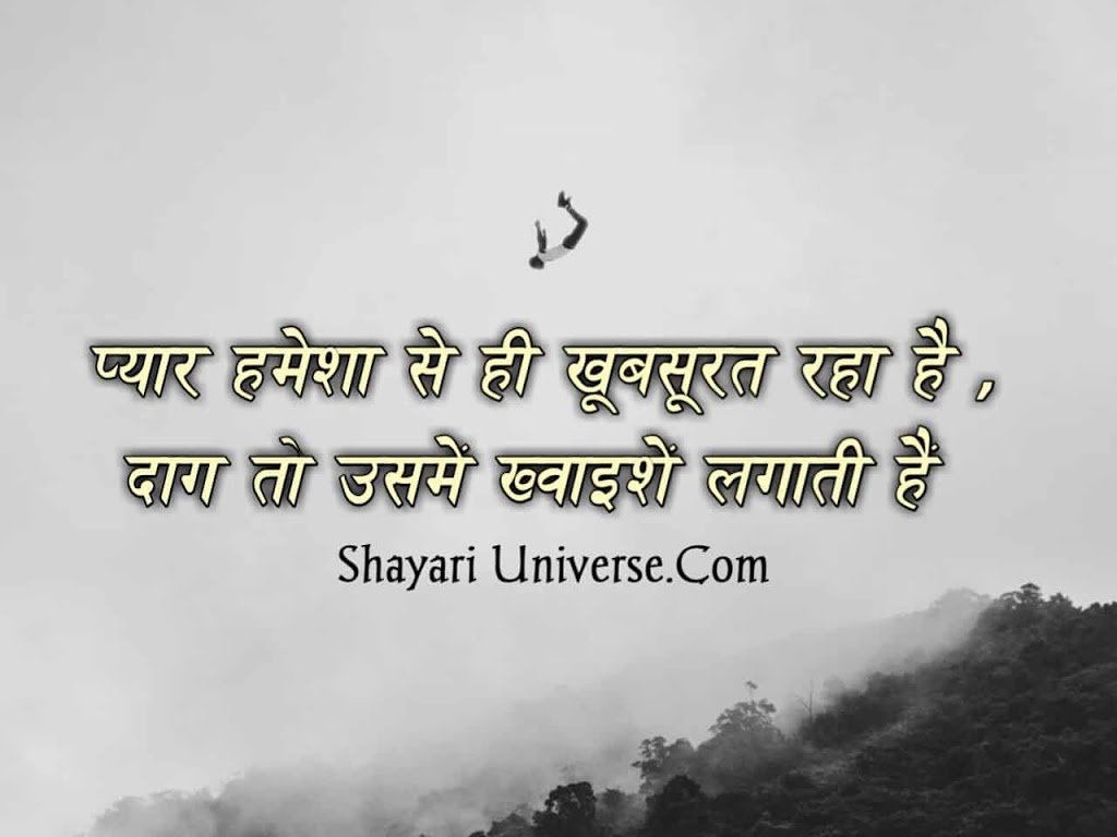 two-line-hindi-shayari.