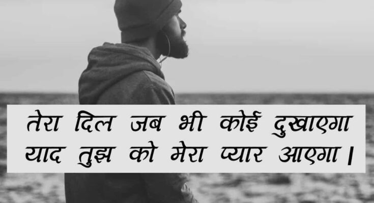 two-line-sad-shayari-in-hindi.