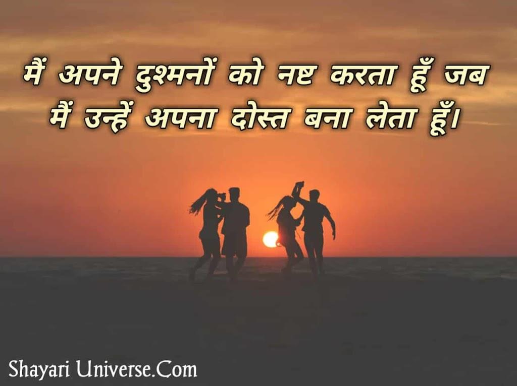 aaj-ka-suvichar-in-hindi.