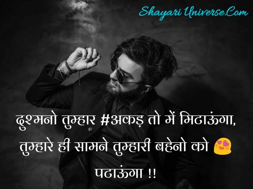attitude-flirt-status-in-hindi.jpg