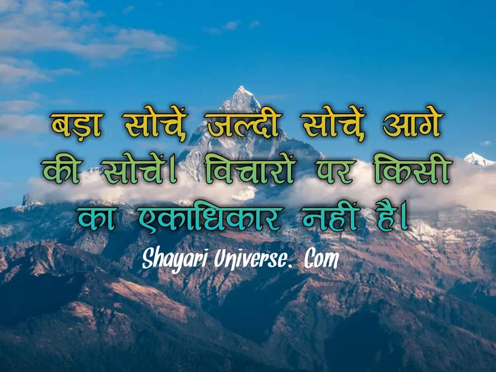 hindi-thought-of-the-day.