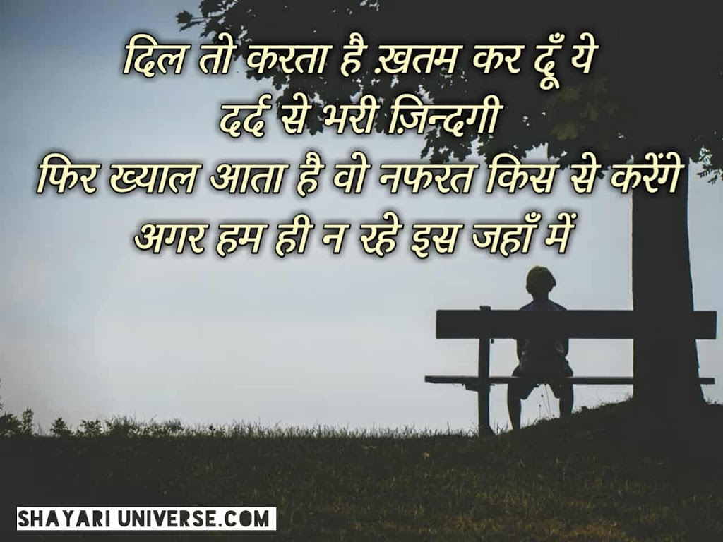 sad-heart-touching-quotes-in-hindi.