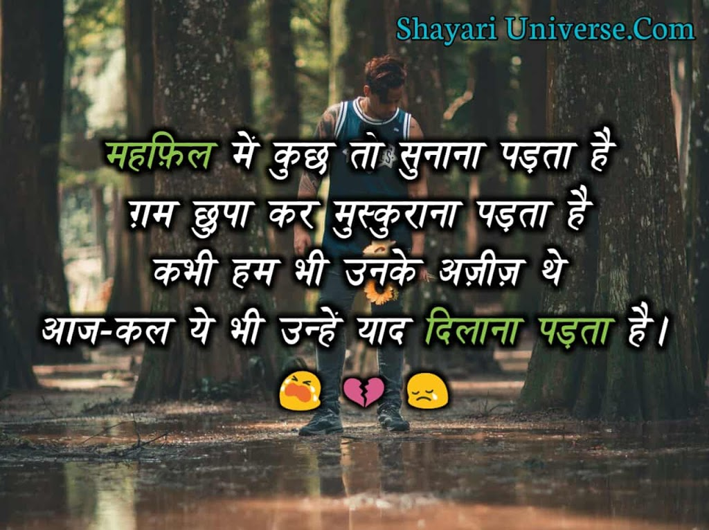 sad-shayari-in-hindi-for-girlfriend-facebook