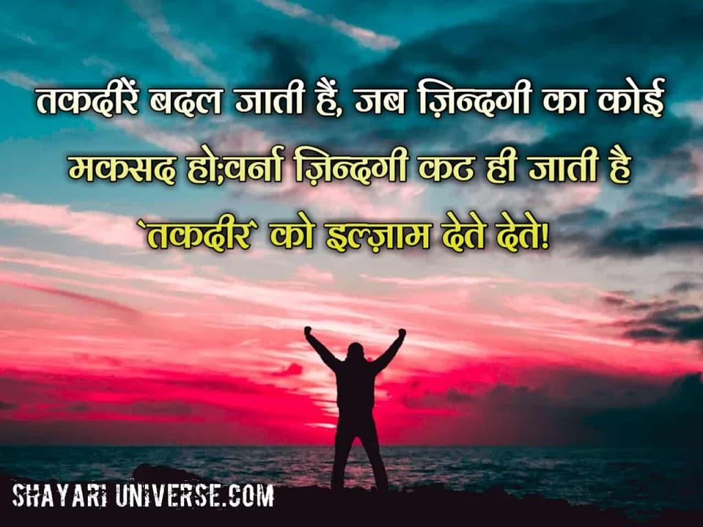 shayari on zindagi in hindi.