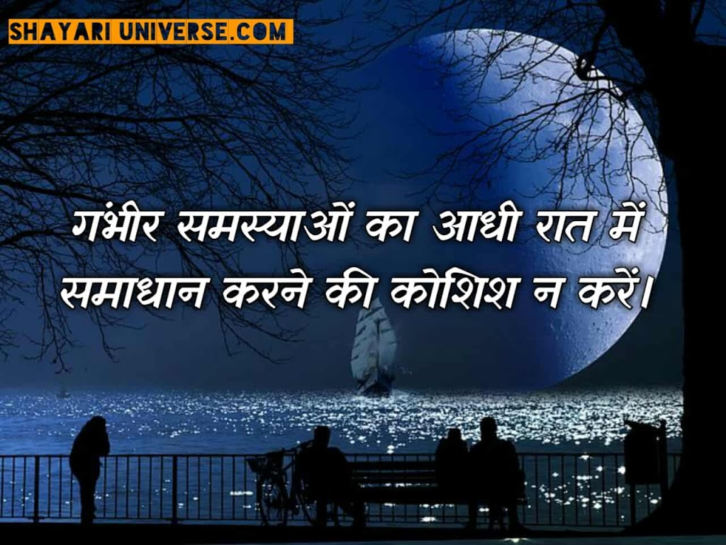 struggle-motivational-quotes-in-hindi.