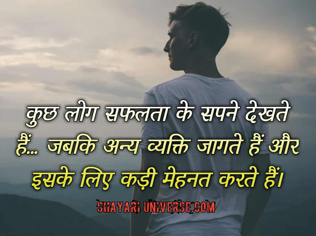 thought for the day in hindi for student.
