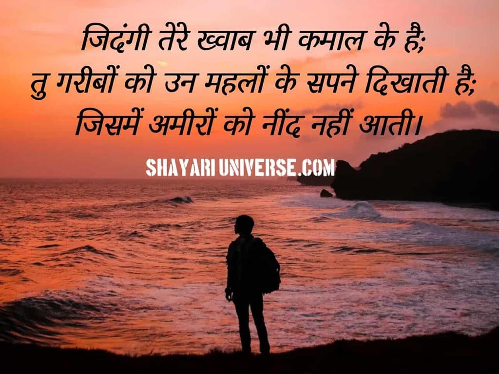 zindagi shayari in hindi.