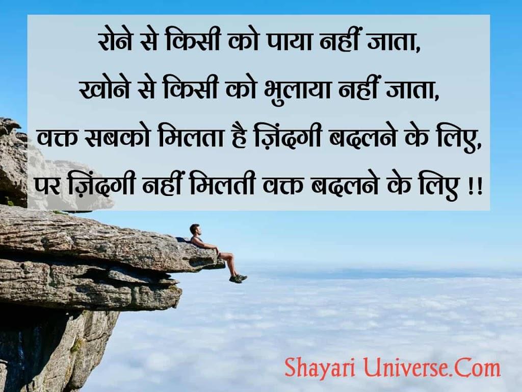 zindagi shayari life shayari zindagi hindi
