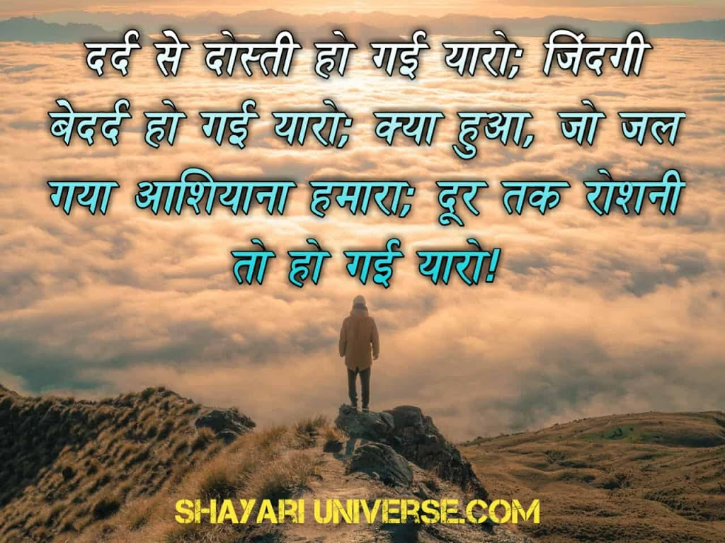 emotional-love-shayari-in-hindi-for-lovers