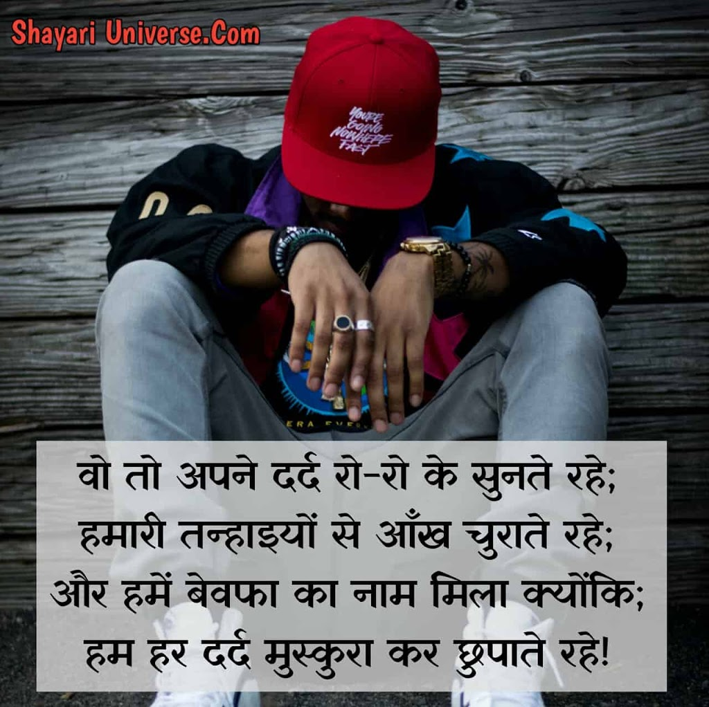 emotional-sad-shayari-in-hindi