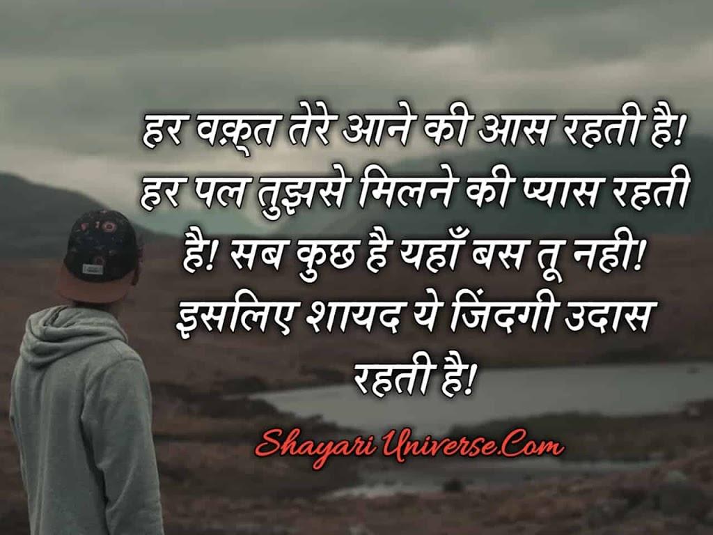 emotional-shayari-in-hindi