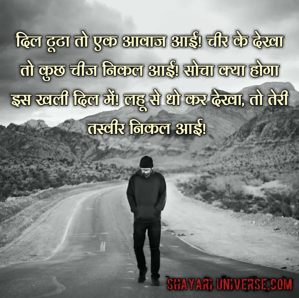 emotional-shayri-in-hindi.