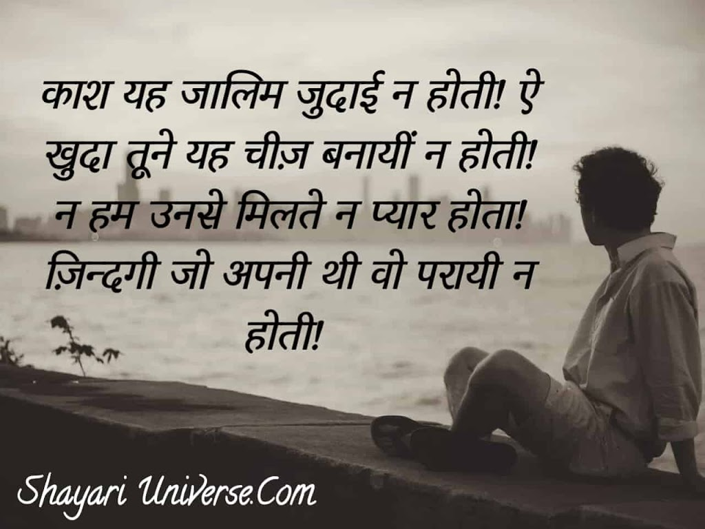 emotional-thoughts-in-hindi