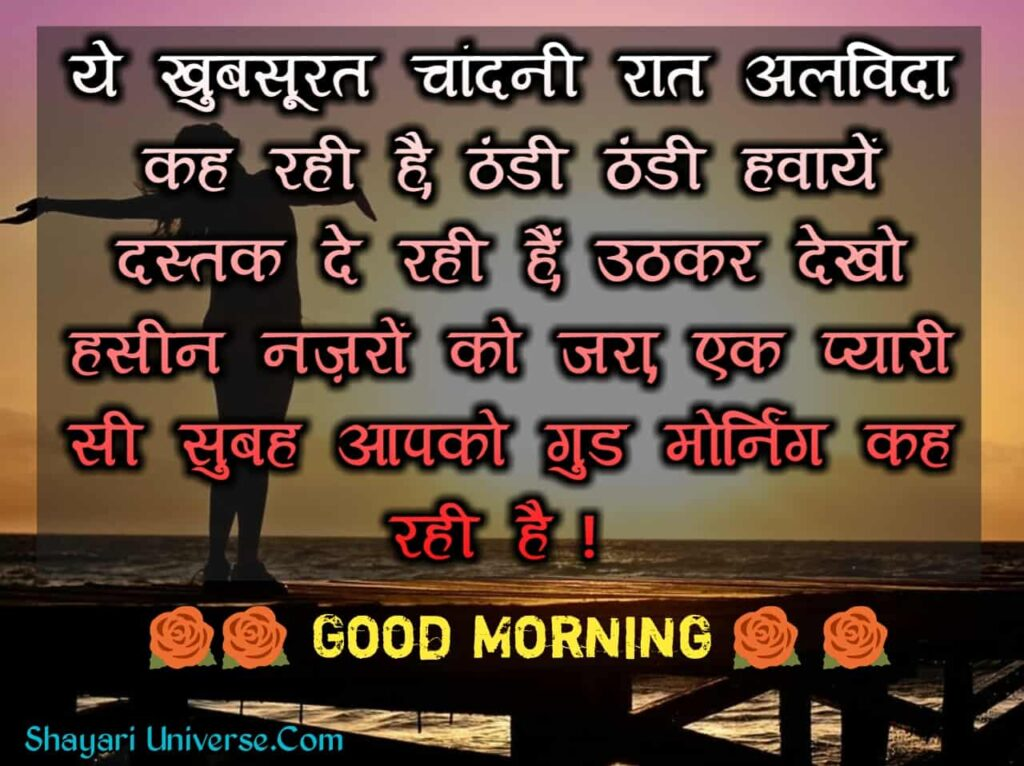 good-morning-message-for-friends-in+hindi