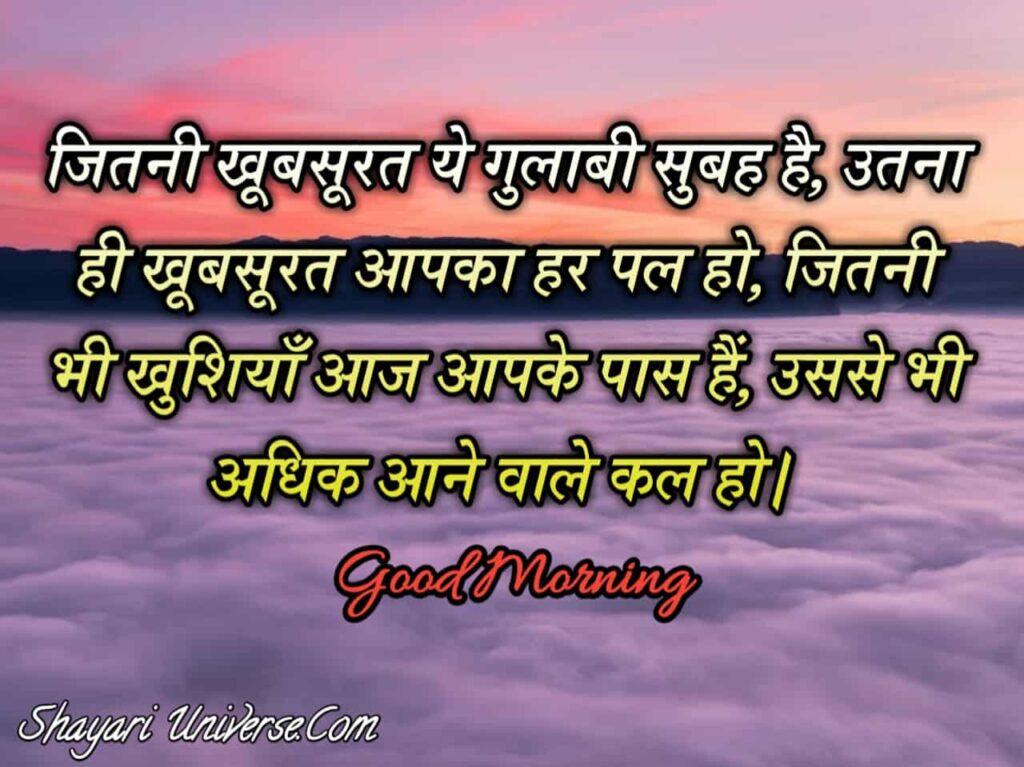 good-morning-message-hindi