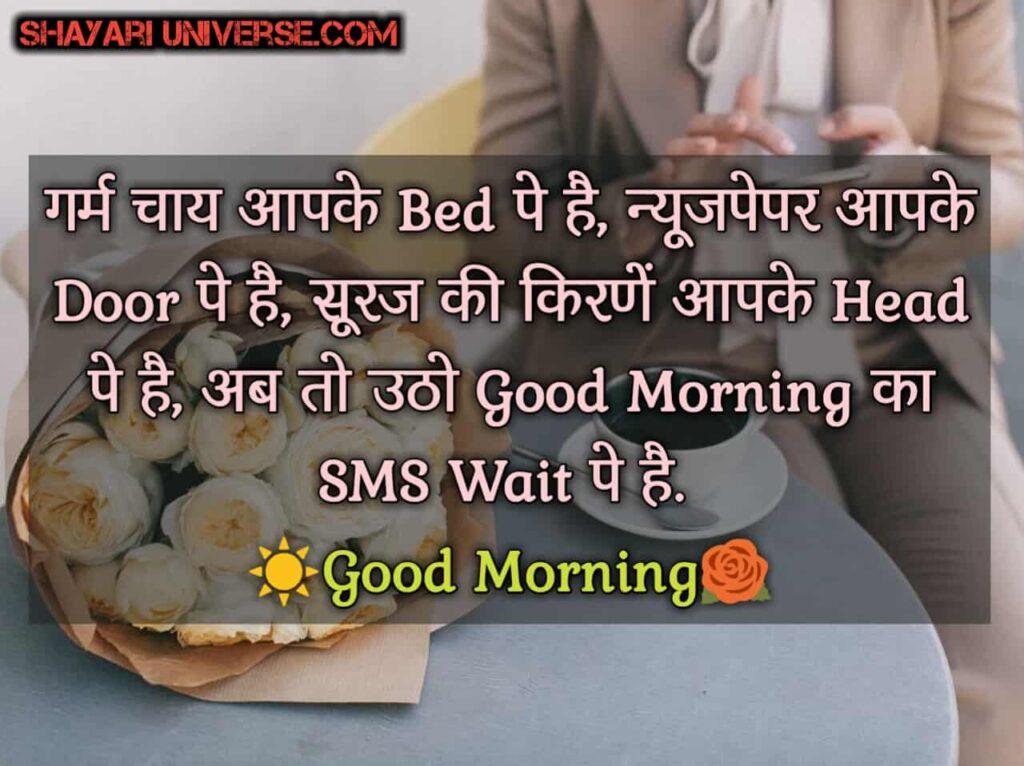 good-morning-message+hindi