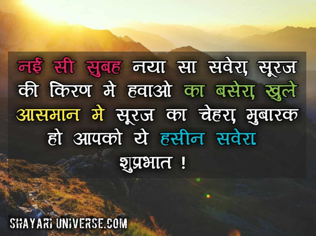 suprabhat-sms-in-hindi