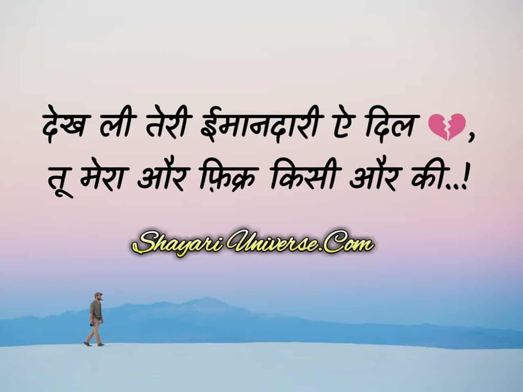 two-line-shayari-in-hindi.