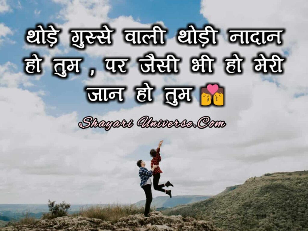 2-line-love-shayari-in-hindi-font