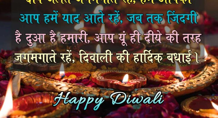 Diwali Badhai Shayari In Hindi
