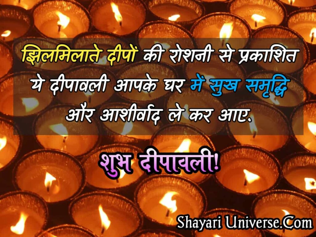 Diwali Wishes Shayari in Hindi