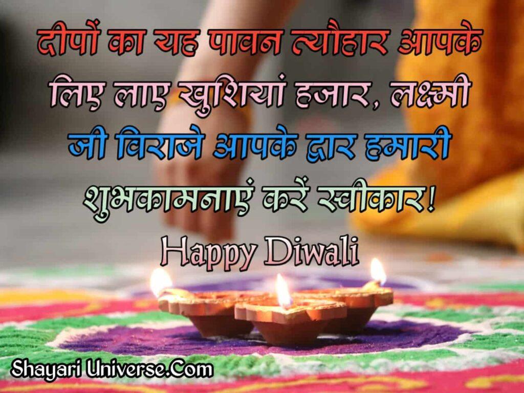 Diwali ke liye Shayari