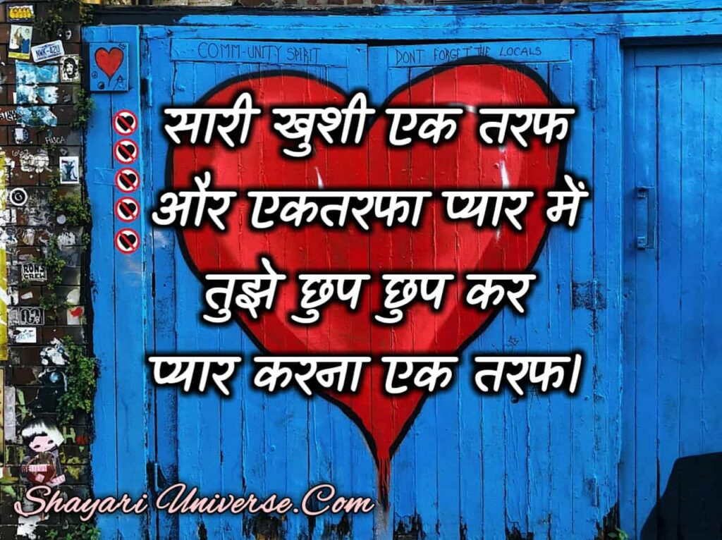one-sided-love-images-in-hindi