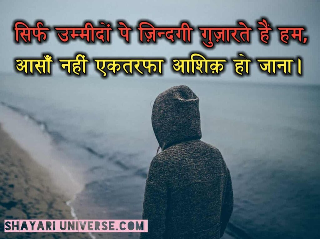one-sided-love-quotes-in-hindi