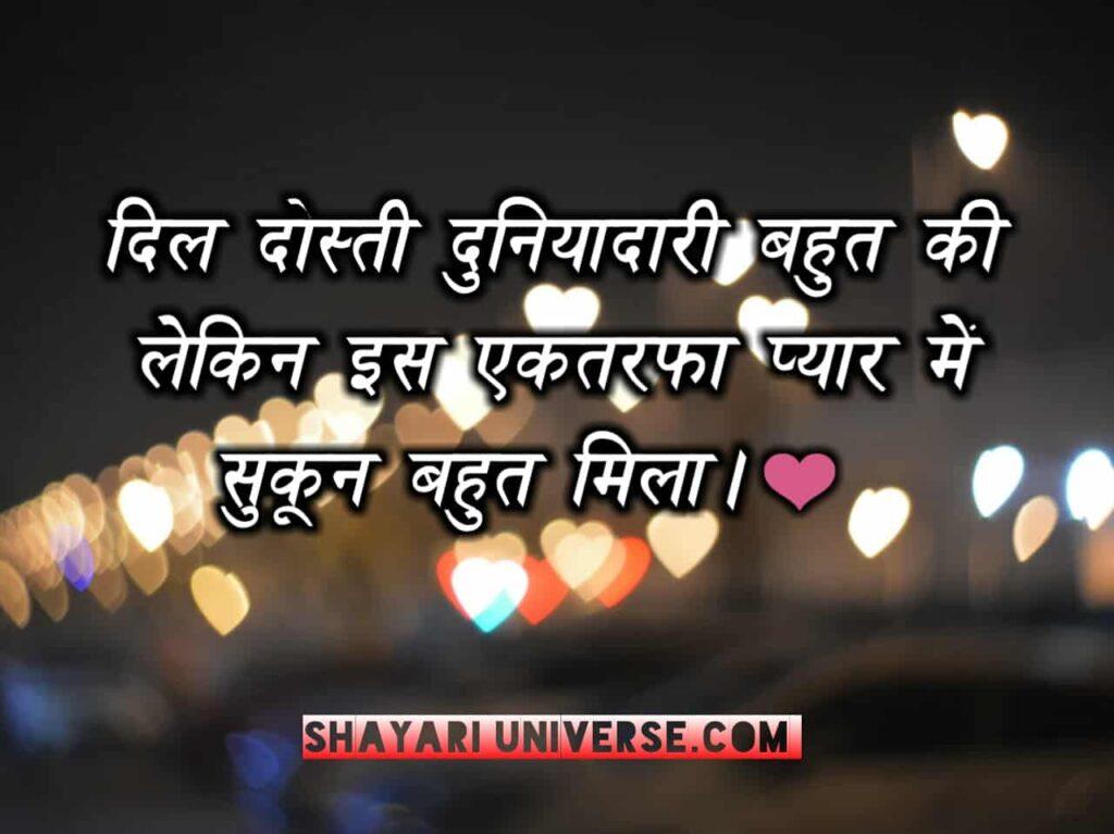 one-sided-love-shayari-in-hindi