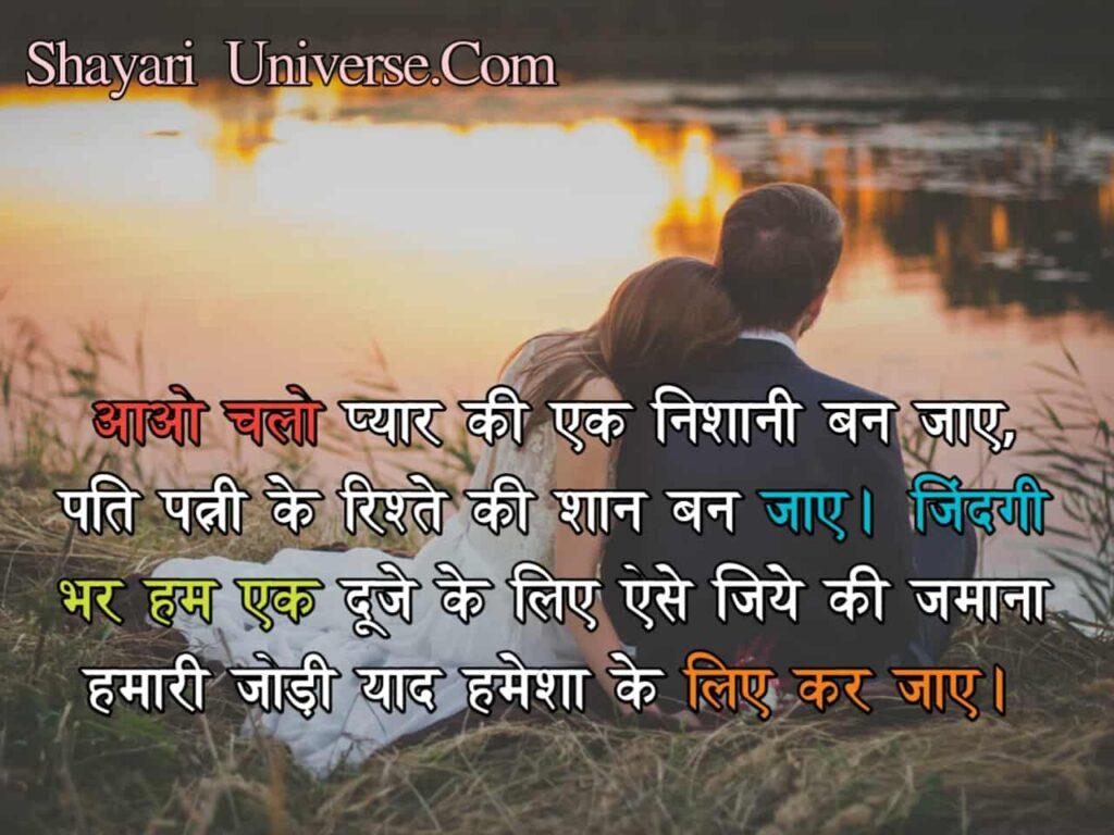 pati-patni-love-shayari-hindi-image